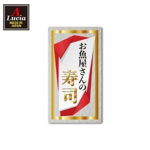 お魚屋さんの寿司 シール 400枚入り サイズ45×25mm  souzai4040|alucia