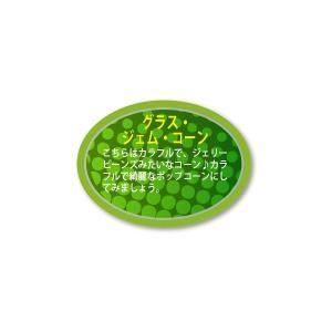 グラス・ジェム・コーン シール 450枚入り vegetable3348|alucia
