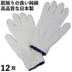 高品質な国産純綿100%軍手 1ダース 送料無料でお買い得 320