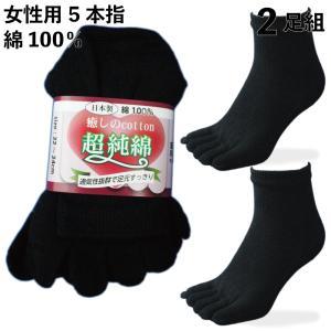 靴下 レディース 5本指 丈夫でムレない!爽やか超純綿ソックス 日本製 綿100% かかと付 軍足 ...