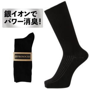 【送料無料】靴下 強力消臭 抗菌 銀イオンでパワー消臭 臭わない ビジネスソックス メール便 黒 綿...