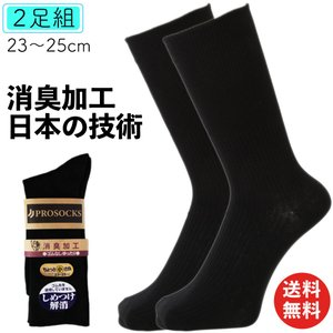 靴下 消臭防臭 2足組 小さめサイズ 特殊コーティングでしっかり消臭 日本製 臭わない ビジネスソッ...