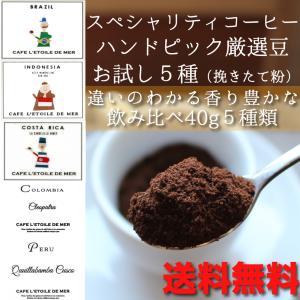 大阪府吹田市にある徹底したこだわり自家焙煎の美味しいカフェ「レトワールドメール」のオリジナルコーヒー...