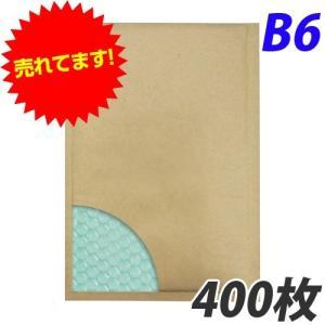 あんしん封筒 セフティライト 茶色 B6サイズ 1箱(400枚)(両面テープ付) クッション封筒 『送料無料(一部地域除く)』|alude