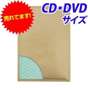 あんしん封筒 セフティライト 茶色 CD/DVDサイズ 1枚(両面テープ付) クッション封筒|alude