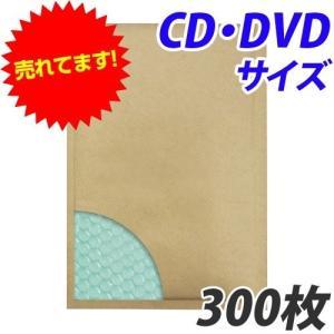 あんしん封筒 セフティライト 茶色 CD/DVDサイズ 1箱(300枚)(両面テープ付) クッション封筒|alude