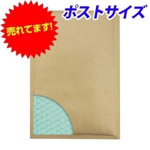 あんしん封筒 セフティライト 茶色 ポストサイズ 1枚(両面テープ付) クッション封筒|alude
