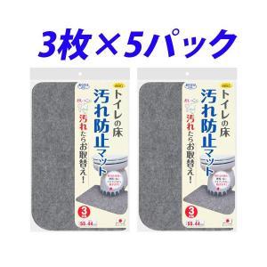 サンコー 床汚れ防止マット 1セット(3枚×5パック) KJ-06 alude