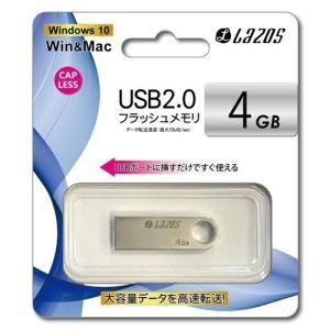 『売切れ御免』 リーダーメディアテクノ Lazos USBメモリーカード 4GB L-U4|alude