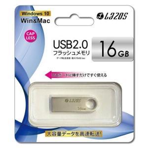 『売切れ御免』 リーダーメディアテクノ Lazos USBメモリーカード 16GB L-U16|alude