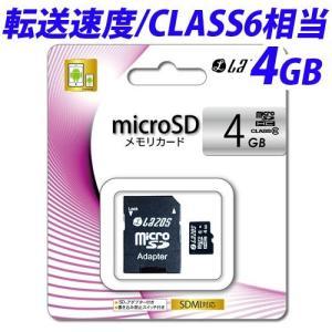 『売切れ御免』 リーダーメディアテクノ LAZOS microSDHCメモリーカード 4GB CLASS6 マイクロSD microSD メモリーカード|alude