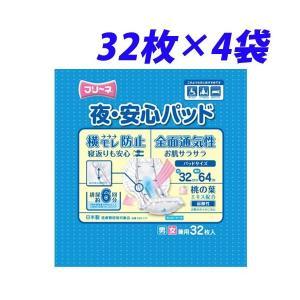 第一衛材 フリーネ 夜・安心パッド 32枚×4袋 alude