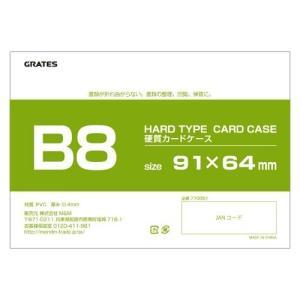 硬質カードケース B8 1枚|alude