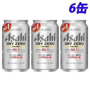 アサヒ ドライゼロ 350ml×6缶|alude