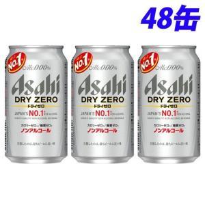 アサヒ ドライゼロ 350ml×48缶|alude