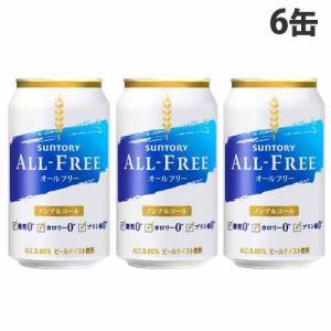 サントリー オールフリー 350ml×6缶|alude