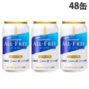 サントリー オールフリー 350ml×48缶|alude