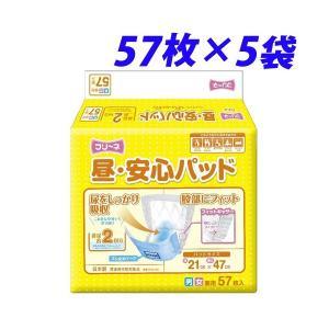 フリーネ 昼・安心パッド 57枚×5袋 alude