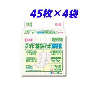 フリーネ ワイド・安心パッド超吸収 45枚×4袋 alude