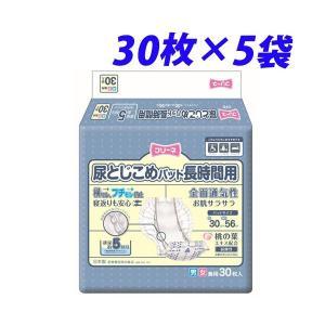 フリーネ 尿とじこめパッド長時間用 30枚×5袋 alude