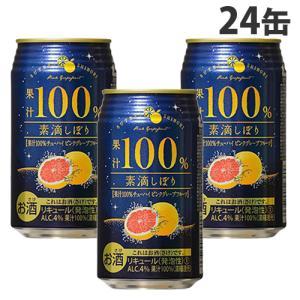 神戸居留地 素滴しぼり果汁 100% チューハイ ピンクグレープフルーツ350ml×24缶 alude