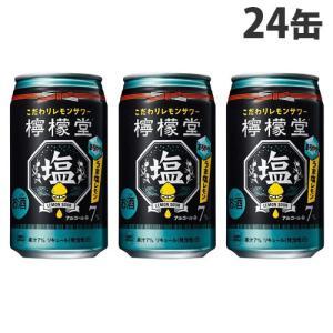 コカ・コーラ 檸檬堂 塩レモン 7% 350ml×24缶 alude