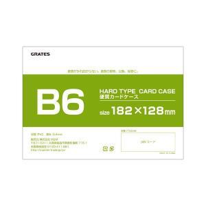 硬質カードケース B6 30枚セット|alude