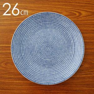ARABIA アラビア 24h Avec アベック プレート 26cm ブルー お皿 皿 食器 洋食器 和食 平皿 おしゃれ かわいい 北欧 磁器 円形 alude