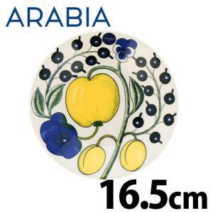 ARABIA アラビア Paratiisi Yellow イエロー パラティッシ ソーサー プレート 16.5cm お皿 皿 alude