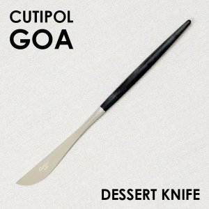 Cutipol クチポール GOA Black ゴア ブラック デザートナイフ|alude
