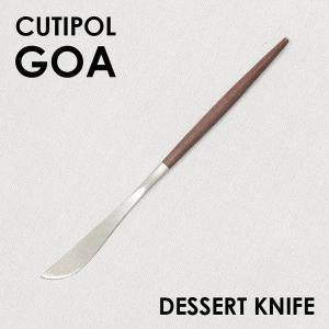 Cutipol クチポール GOA Brown ゴア ブラウン デザートナイフ|alude