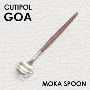 Cutipol クチポール GOA Brown ゴア ブラウン モカスプーン/エスプレッソスプーン|alude