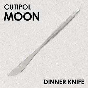 Cutipol クチポール MOON Matte ムーン マット ディナーナイフ|alude