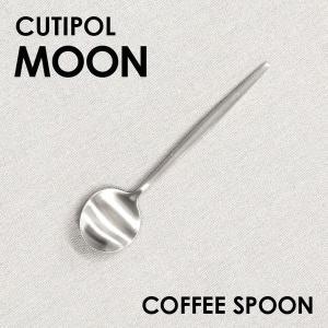 Cutipol クチポール MOON Matte ムーン マット ティースプーン/コーヒースプーン|alude
