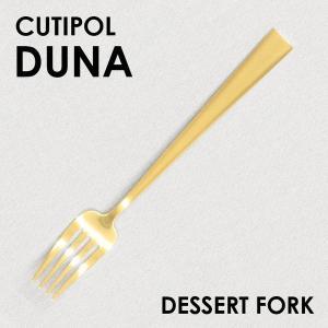 Cutipol クチポール DUNA Matte Gold デュナ マット ゴールド デザートフォーク|alude
