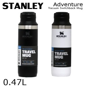 STANLEY スタンレー Adventure Switchback Travel Mug 真空スイッチバック 0.47L 16oz alude