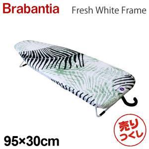 Brabantia ブラバンシア 卓上アイロン台 ファーン・シェーダス サイズS 95×30cm 119729 alude