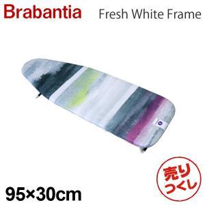 Brabantia ブラバンシア 卓上アイロン台 モーニング・ブリーズ サイズS 95×30cm 119743 alude