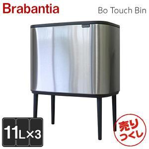 Brabantia ブラバンシア Bo タッチビン FPPマット Bo Touch Bin Matt Steel FPP 3×11L 316081 『送料無料(一部地域除く)』 alude