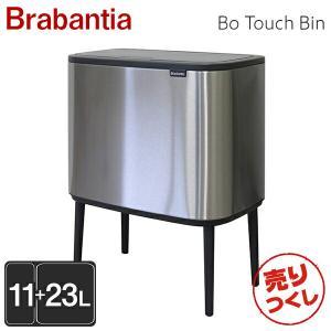 Brabantia ブラバンシア Bo タッチビン FPPマット Bo Touch Bin Matt Steel FPP 11+23L 316227 『送料無料(一部地域除く)』 alude