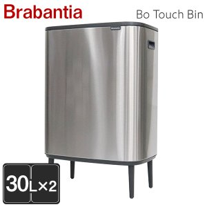 Brabantia ブラバンシア Bo タッチビン ハイ FPPマット Bo Touch Bin Hi 2×30L 130649 『送料無料(一部地域除く)』 alude