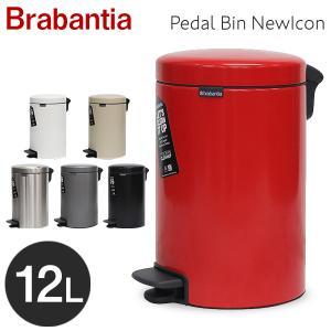 Brabantia ブラバンシア ペダルビン ニューアイコン Pedal Bin NewIcon 12L ゴミ箱 ごみ箱 キッチン レストルーム alude