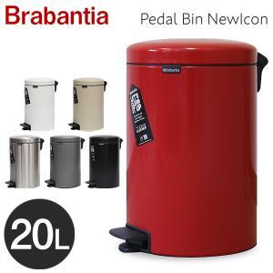 Brabantia ブラバンシア ペダルビン ニューアイコン Pedal Bin NewIcon 20L ゴミ箱 ごみ箱 キッチン リビング alude