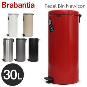 Brabantia ブラバンシア ペダルビン ニューアイコン Pedal Bin NewIcon 30L ゴミ箱 ごみ箱 リビング 『送料無料(一部地域除く)』 alude