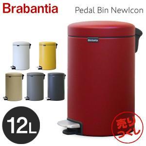 Brabantia ブラバンシア ペダルビン ニューアイコン ラグジュアリーコレクション 12L ゴミ箱 ごみ箱 キッチン レストルーム alude