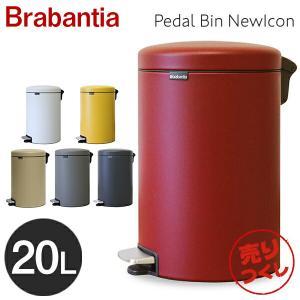 Brabantia ブラバンシア ペダルビン ニューアイコン ラグジュアリーコレクション 20L ゴミ箱 ごみ箱 キッチン リビング alude