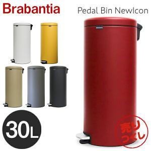 Brabantia ブラバンシア ペダルビン ニューアイコン ラグジュアリーコレクション 30L ゴミ箱 ごみ箱 リビング 『送料無料(一部地域除く)』 alude