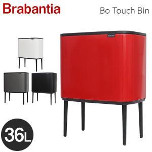 Brabantia ブラバンシア Bo タッチビン Bo Touch Bin 36L 『送料無料(一部地域除く)』 alude