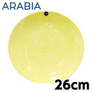 ARABIA アラビア 24h Avec アベック プレート 26cm イエロー お皿 皿 食器 洋食器 和食 平皿 おしゃれ かわいい 北欧 磁器 円形 alude