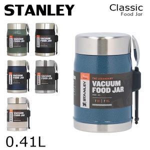 STANLEY スタンレー Classic Food Jar クラシック 真空フードジャー 0.41L alude